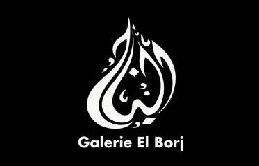 Galerie El Borj – La Marsa