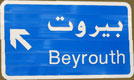 Panneau Beyrouth