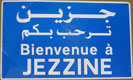 Panneau Jezzine